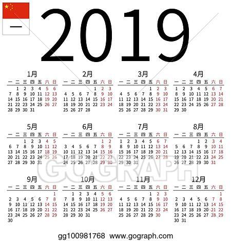 vector art calendar 2019, chinese, monday. eps clipart