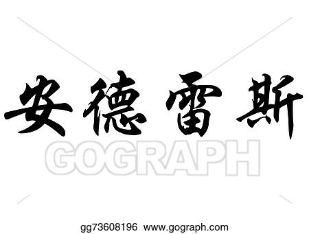 how to write english names in chinese characters