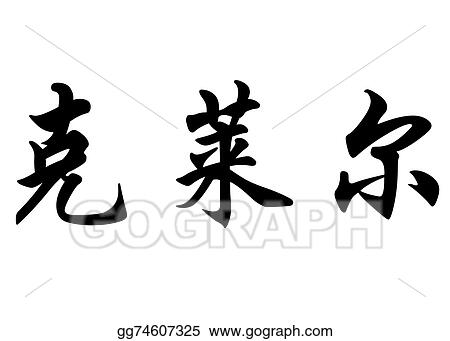 claire in chinese writing