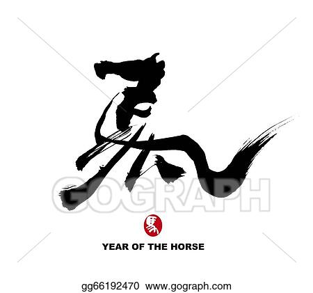 "Horse Calligraphy,Chinese calligraphy. word for ""horse"", 2014 is year of the horse"