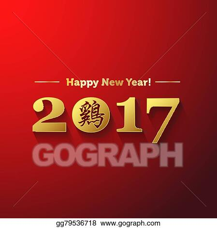 Vector Art 2017 New Year With Chinese Symbol Of Roosterar Of