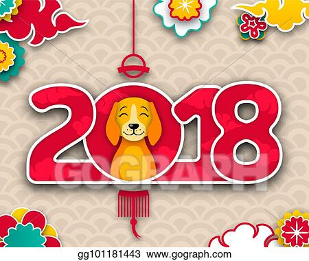 2018 chinese new year banner earthen dog eastern poster