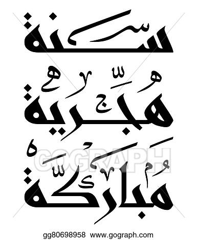 vector art arabic islamic calligraphy clipart drawing gg80698958 gograph https www gograph com clipart license summary gg80698958