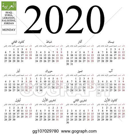 Jordan Calendar 2020 Vector Illustration   Calendar 2020, arabic, monday. EPS Clipart