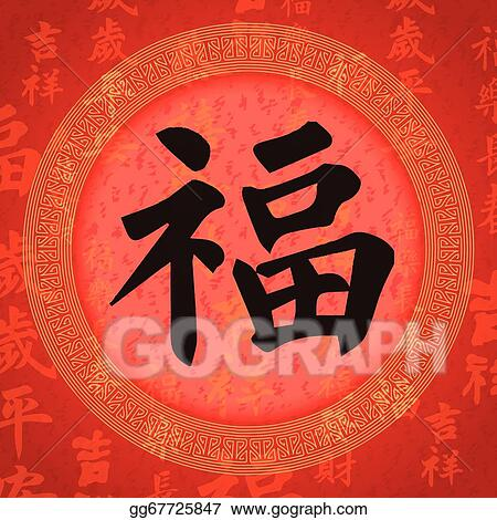 Vector Art Calligraphy Chinese Good Luck Symbols Eps Clipart