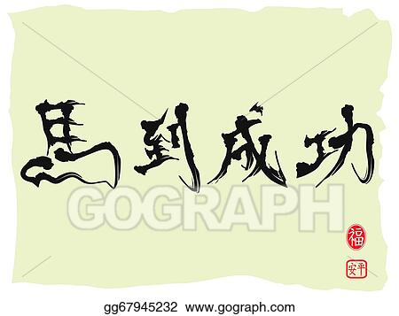 Vector Stock Chinese Calligraphy For Celebrating Chines Horse New