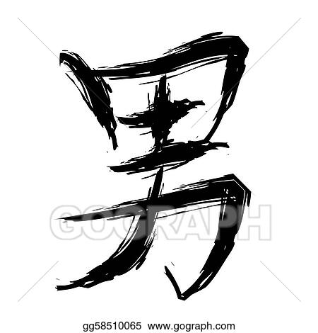 Chinese Character For Man
