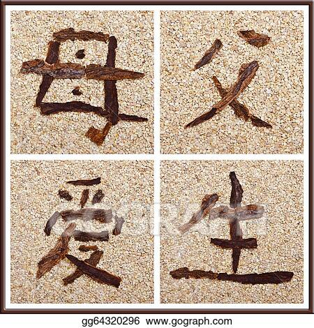Drawing Chinese Character For Mother Father Love Birth Clipart