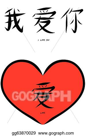 Vector Art Chinese Character I Love You With Hand Drawn Red Heart