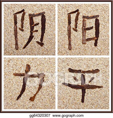Stock Illustration Chinese Characters For Yin Yang Strength