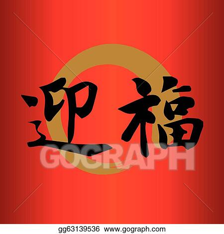 Eps Vector Chinese Good Luck Symbols Stock Clipart Illustration