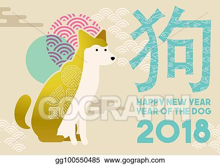chinese new year 2018 flat gold dog greeting card