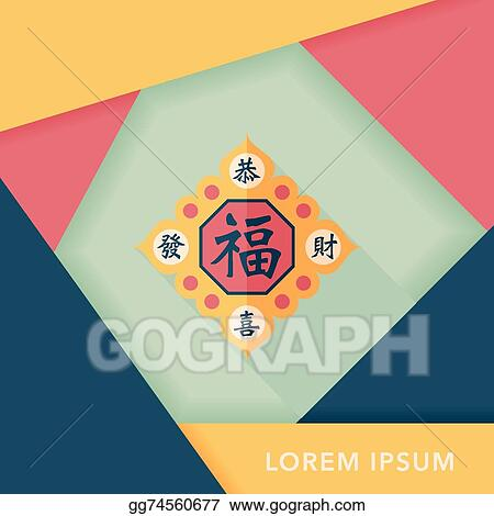 Vector Stock - Chinese new year flat icon with long shadow, eps10