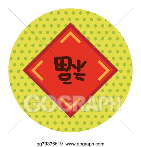chinese new year theme elements chinese couplets with chinese word fu means wish fortune and lucky comes