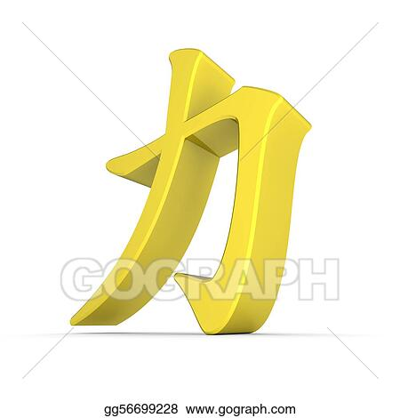 Stock Illustration Chinese Symbol Of Power And Strength Yellow