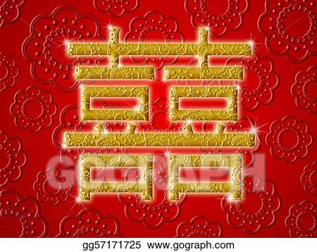 Stock Illustration Chinese Wedding Double Happiness Golden