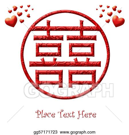 Stock Illustration Circle Of Love Double Happiness Chinese Wedding