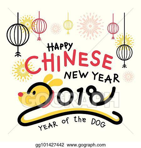 dog symbol chinese new year 2018