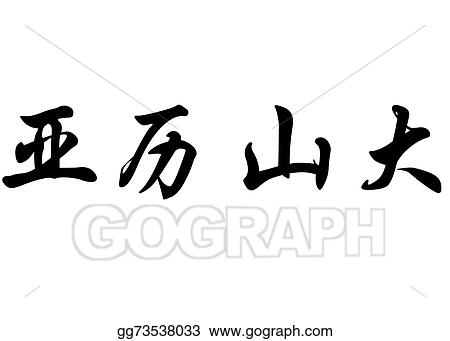 Clip Art English Name Alexander In Chinese Calligraphy Characters