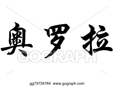 Stock Illustrations - English name aurora in chinese calligraphy
