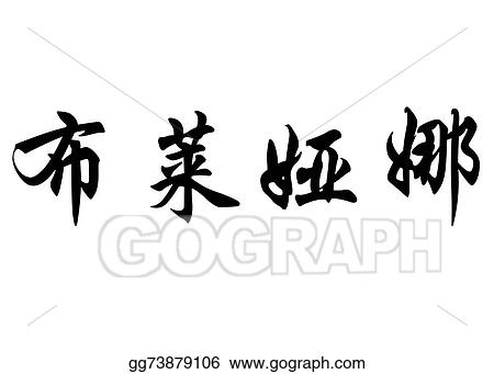 Clipart English Name Bryanna In Chinese Calligraphy Characters