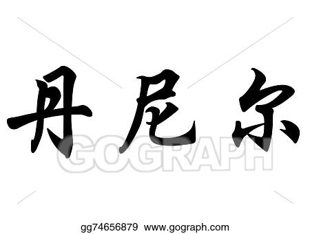 Drawing English Name Daniel In Chinese Calligraphy Characters