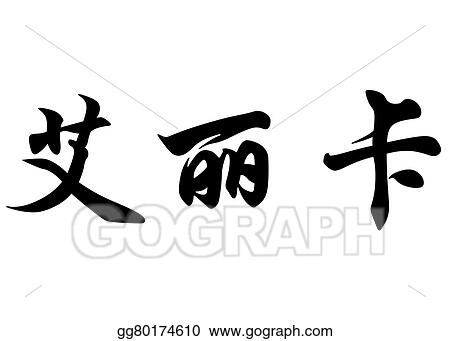 Stock Illustration - English name erica in chinese calligraphy