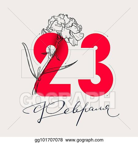 Vector illustration february 23 translation from russian greeting february 23 translation from russian greeting card defender of fatherland day m4hsunfo
