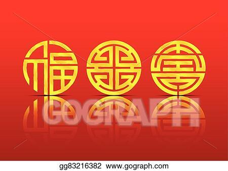 Clip Art Vector Fu Lu Shou Chinese Greeting Stock Eps Gg83216382