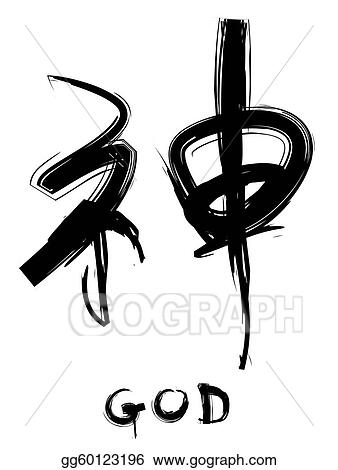 Eps Illustration God In Chinese Calligraphy Vector Clipart