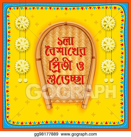 Clip art vector greeting background with bengali text subho greeting background with bengali text subho nababarsha priti o subhecha meaning love and wishes for happy new year m4hsunfo