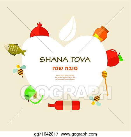 greeting card for jewish new year holiday rosh hashanah with traditional icons happy new year hebrew