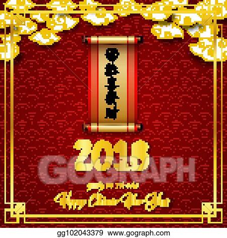 happy chinese new year 2018 card with gold white clouds and chinese scroll