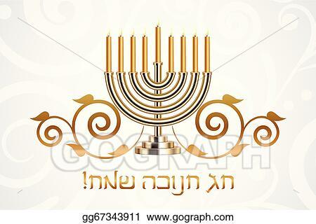 Vector stock happy hanukkah card hebrew stock clip art happy hanukkah card hebrew m4hsunfo