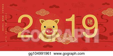 Chinese new year greetings 2019