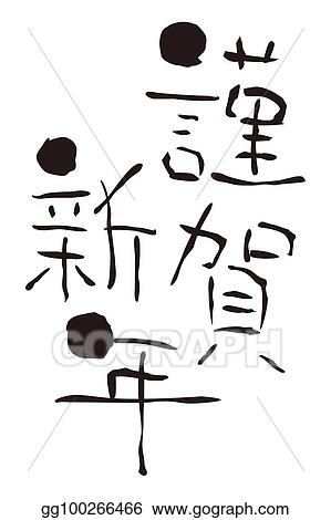 Drawing Happy New Year In Japanese Celebrate The New Year Clipart Drawing Gg100266466 Gograph Since 1873, the official japanese new year has been celebrated according to the gregorian calendar. gograph