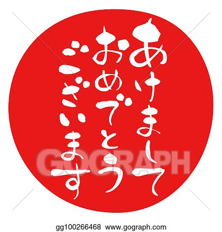 Stock Illustration Happy New Year In Japanese Stock Art