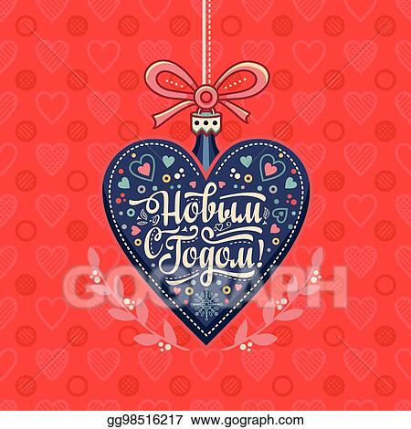 Vector Art Happy New Year Russian Text For Greeting Cards Clipart Drawing Gg98516217 Gograph