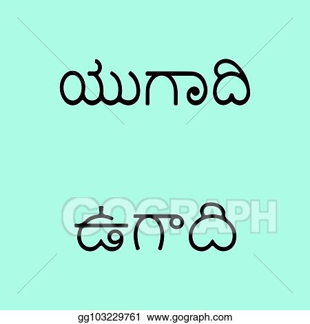 new year s day of hindu calendar modern vector hand drawn calligraphy for your poster banner postcard invitation or greeting