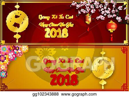 horizontal banners set with 2018 chinese new year elements year of the dog gold dog in round frame sakura branches blooming flowers chinese lantern red