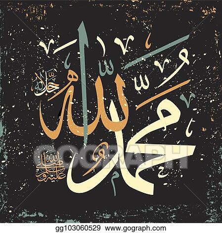 vector illustration - islamic calligraphy allah and muhammad. eps clipart  gg103060529 - gograph  gograph