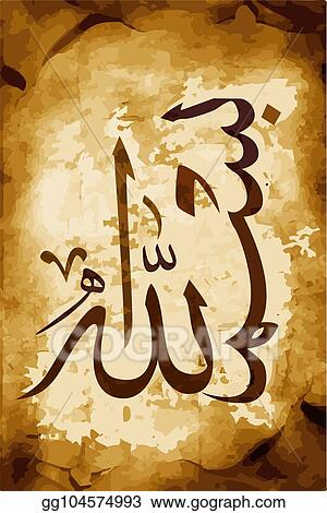 Islamic calligraphy with the name of Allah