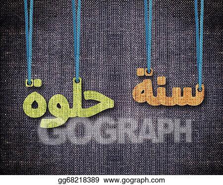 Drawings islamic new year greeting card stock illustration islamic new year greeting card m4hsunfo