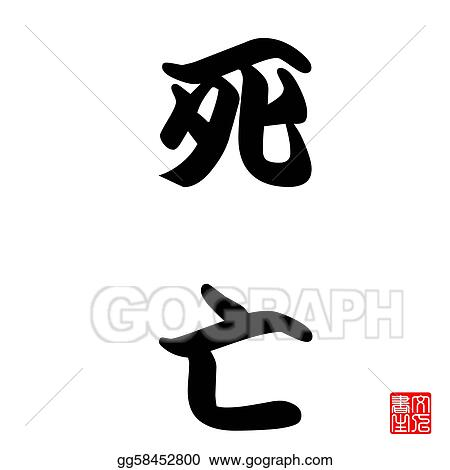 Stock Illustration Japanese Calligraphy Death Clipart Gg58452800