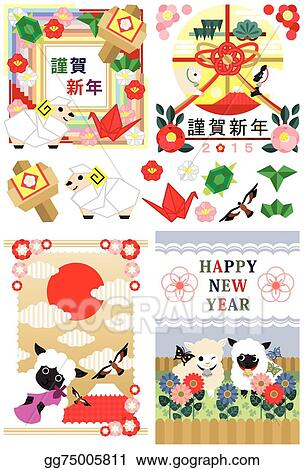 Clip Art Vector Japanese Happy New Year 2015 Stock EPS Gg75005811