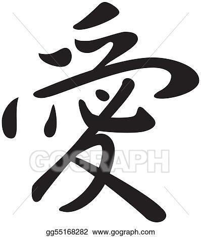 Stock Illustration Kanji Symbol For The Word Love Clip Art