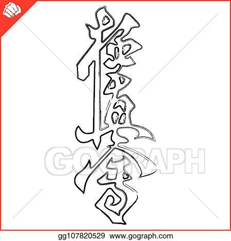 The Art Of Drawing Kanji