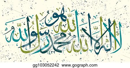 clip art vector la ilaha illallah muhammadur rasulullah for the