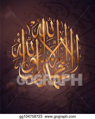 vector art la ilaha illallah muhammadur rasulullah for the
