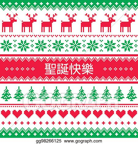 Merry Christmas In Chinese.Stock Illustration Merry Christmas In Chinese Cantonese